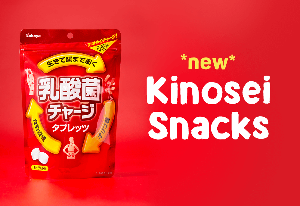 047ec6218e5b066696822c7208e1c8c47a6317d6 pricing   kinousei snacks
