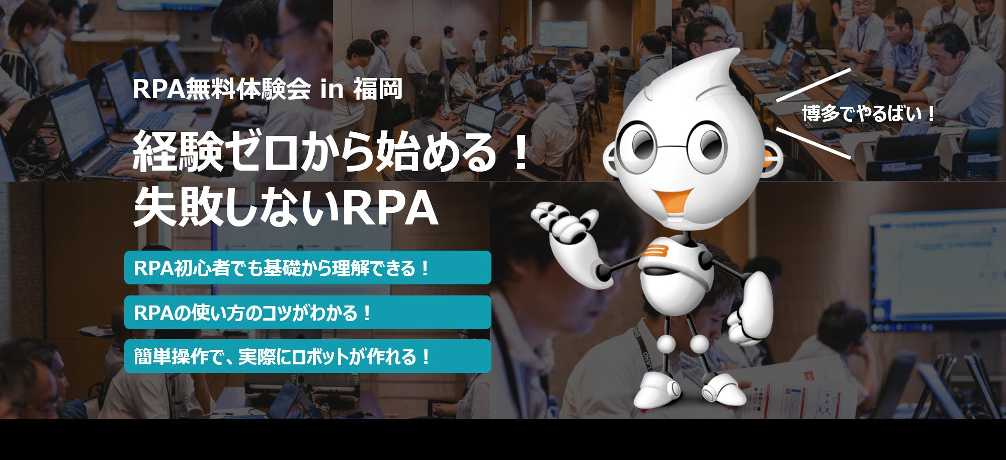 RPA無料体験会in福岡